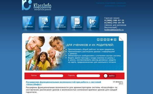 school-technologies-11
